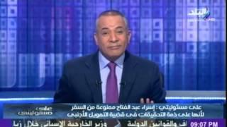 موسى: إسراء عبد الفتاح منعت من السفر لاتهامها في قضية التمويل الأجنبي