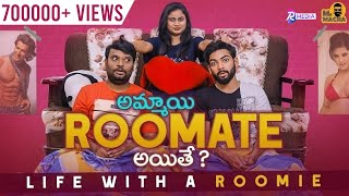 Ammai Roommate Aithe ? | Life With A Roomie | Prasad Behara | Mr Macha - YOUTUBE