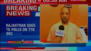 121 UP sugar mills to be operational this year: Yogi Adityanath - NEWSXLIVE