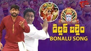Bonalu Song 2018 | డిల్లక్ బల్లెం | Basheer Master, Shankar Babu, Venu, Vinod | TeluguOne - TELUGUONE