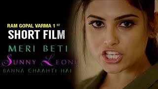 Ram Gopal Varma's First Short Film | Meri Beti SUNNY LEONE Banna Chaahti Hai | 2017 Short Film | RGV - YOUTUBE