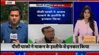 Ajay Maken resigns as Delhi Pradesh Congress Committee Chief, Congress denies, declares him unwell - ITVNEWSINDIA
