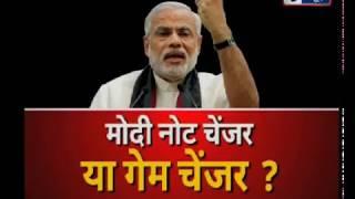PM Narendra Modi पर ममता बनर्जी के हमले से खलबली || जवाब तो देना होगा - ITVNEWSINDIA