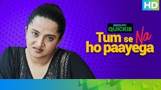 Every Boss Ever | Tum Se Na Ho Paayega | Eros Now Quickie - EROSENTERTAINMENT