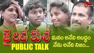 Jai Lava Kusa Public Talk | NTR | Nivetha Thomas | DSP #JLKPublicTalk - TELUGUONE