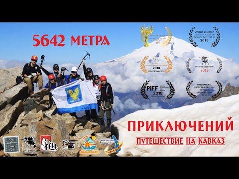 телефоны, украина туры на эльбрус Каталог