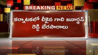 గాలి జనార్దన్ రెడ్డి బేరాలు | Gali Janardhan Reddy Congress MLA Basanagouda call record - CVRNEWSOFFICIAL