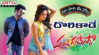 "Dorikade Dorikade Song With Telugu Lyrics  || ""మా పాట మీ నోట"" 