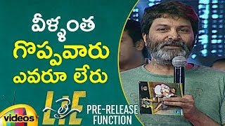 Trivikram Extraordinary Speech | Lie Telugu Movie Pre Release Event | Nithin | Megha Akash - MANGOVIDEOS