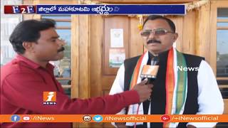 Mahakutami Candidate Mallu Ravi Face To Face On Election Campaign In Jadcherla | iNews - INEWS