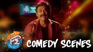 F2 Comedy Scenes 2 - Sankranthi Blockbuster  - Venkatesh, Tamannaah Varun Tej, Tamannaah, Mehreen - DILRAJU