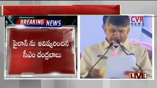 CM ChandraBabu Full Speech At Anantapur | Grama Darshini | CVR News - CVRNEWSOFFICIAL