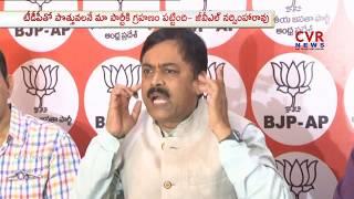 చంద్రబాబువి అన్ని దొంగ డ్రామాలు ,దొంగ దీక్షలు : GVL Narasimha Rao Slams CM Chandrababu Naidu | CVR - CVRNEWSOFFICIAL