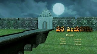 MANA VIZIANAGARAM Telugu new short film by Ramki - YOUTUBE