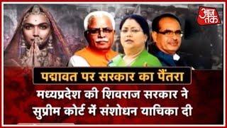 इंडिया 360: क्या राजपूत वोट के लिए पद्मावत के बैन पर दबाव दे रही है BJP ? - AAJTAKTV