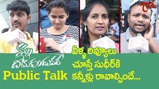 Nannu Dochukunduvate Movie Public Talk | Sudheer Babu | Nabha Natesh | TeluguOne - TELUGUONE