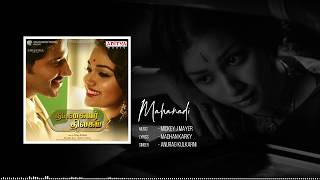 Mahanadi Full Song || Nadigaiyar Thilagam Movie Songs || Keerthy Suresh, Dulquer Salmaan - ADITYAMUSIC