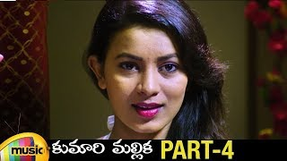 Kumari Mallika (2018) Telugu Full Movie | Roopa | Ranjan Shetty | 2018 Latest Telugu Movies | Part 4 - MANGOVIDEOS