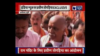अयोध्या में तोगड़िया: प्रवीण तोगड़िया ने राम मंदिर के लिए छेड़ा अभियान, इंडिया न्यूज पर खास बातची - ITVNEWSINDIA