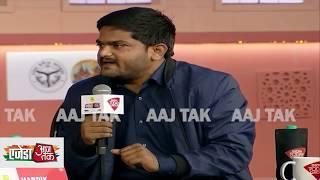 #AgendaAajtak2018 | Hardik Patel क्यों बोले- युवा के पास नौकरी नहीं तो छोकरी भी नहीं? - AAJTAKTV