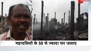 Bihar: More than 50 houses of Mahadalits burnt | महादलितों के 50 से ज्यादा घर जलाए - ZEENEWS