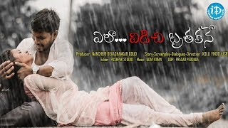 Ela Vidichi Brathakane - Latest Telugu Short Film 2018 || Directed By Kolli Vinod (JSR) - YOUTUBE