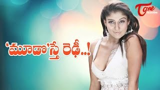 ముడొస్తే రెడీ..! | Nayanthara ready to act in Spicy Character - TELUGUONE
