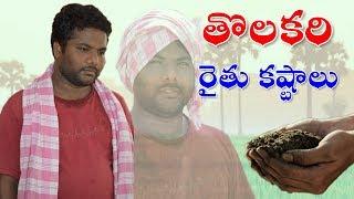 Tholakari Raithu Kastaalu Telugu short Film || JTV Andhra Pradesh - YOUTUBE