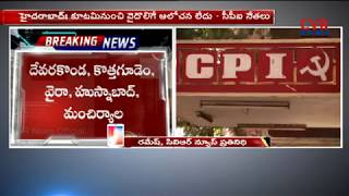 CPI leaders meet over seat sharing in Mahakutami  | CVR News - CVRNEWSOFFICIAL
