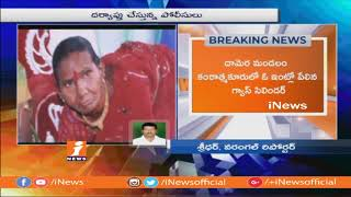 3 Lost Lives and One Wounded In Cylinder Explosion at Kantathmakur | Warangal | iNews - INEWS
