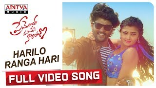 Harilo Ranga Hari Full Video Song| Prementha Panichese Narayana| Jonnalagadda Harikrishna, Akshitha - ADITYAMUSIC