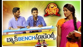 Back Bench Students - Kiraak Comedy Show - 84 - Express Hari,Yadamma Raju,Sardar Sanjay -Mallemalatv - MALLEMALATV