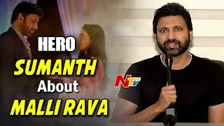 Hero Sumanth Interview About His New Movie Malli Rava || NTV - NTVTELUGUHD