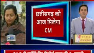 Chhattisgarh LIVE Updates 2018: CM की रेस में टीएस सिंहदेव, भूपेल बघेल आगे - ITVNEWSINDIA