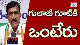 గులాబీ గూటికి ఒంటేరు ప్రతాప్ రెడ్డి : Congress Leader Vanteru Pratap Reddy To Join TRS Party | CVR - CVRNEWSOFFICIAL