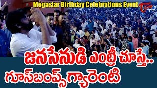 Pawan Kalyan Powerful Entry At Chiranjeevi Birthday Celebrations Event | TeluguOne - TELUGUONE