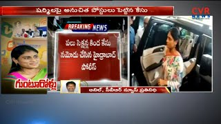 గుంటూరోళ్ళు : CCS Police arrested two people over YS Sharmila Petition | CVR News - CVRNEWSOFFICIAL