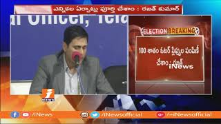 Chief Electoral Officer Rajith Kumar Press Meet on Polling Arrangements in Telangana | iNews - INEWS