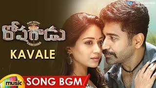 Kavale Song BGM | Roshagadu Movie Songs | Vijay Antony | Nivetha Pethuraj | Ganeshaa | Mango Music - MANGOMUSIC