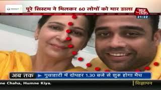 Amritsar में 60 लोग ट्रेन से कटकर मारे गए, AajTak ने एक एक कर पूरे सिस्टम को किया कटघरे में खड़ा - AAJTAKTV