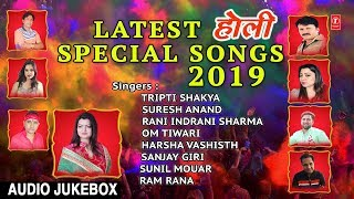 होली के नए गीत Latest Holi Special 2019 I New Latest Holi Songs I Full Audio Songs Juke Box - TSERIESBHAKTI
