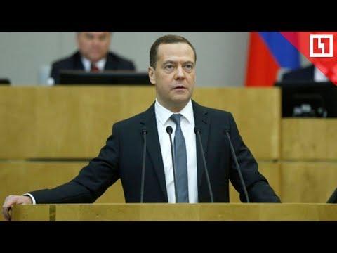 Отчет Дмитрия Медведева в Госдуме 17.04.2019