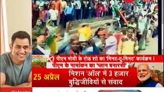 Deshhit: PM Narendra Modi to hold mega roadshow in Varanasi before filing nomination - ZEENEWS