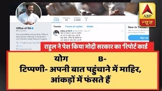 Rahul Gandhi tweets that Modi 'Failed' in most important sectors during 4 years of ruling - ABPNEWSTV