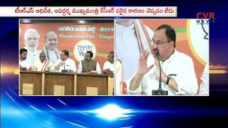 No valid reason for Assembly dissolution | Union Minister JP Nadda Comments On KCR | CVR NEWS - CVRNEWSOFFICIAL
