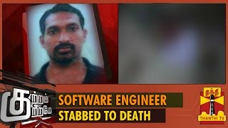 "Kutram Kutrame 31/10/2014 ""Software Engineer Stabbed to Death in Chennai"" – Thanthi TV Show"
