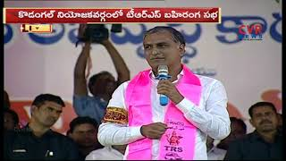 Minister T. Harish Rao Speech In Kodangal Public Meeting | CVR NEWS - CVRNEWSOFFICIAL