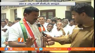 Congress Leader Ravindra Reddy Face To Face Over Against Sivakumar Reddy To Join Congress | iNews - INEWS