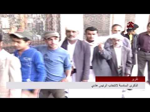 الذكرى السادسة لإنتخاب الرئيس هادي  | تقرير يمن شباب