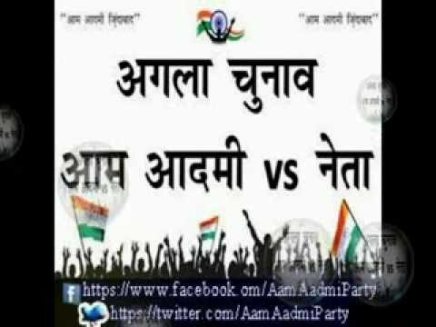 Sarpar Topi Aam Aadmi, Delhi ka paigam song by Umesh Chandra